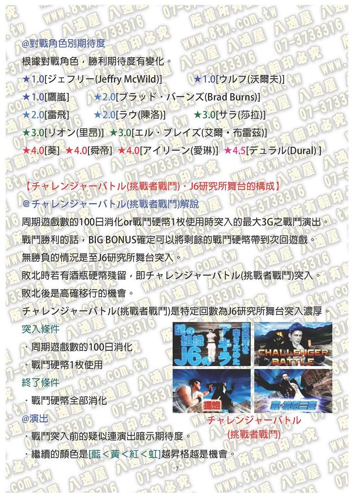 S226 VR快打 中文版攻略_頁面_08