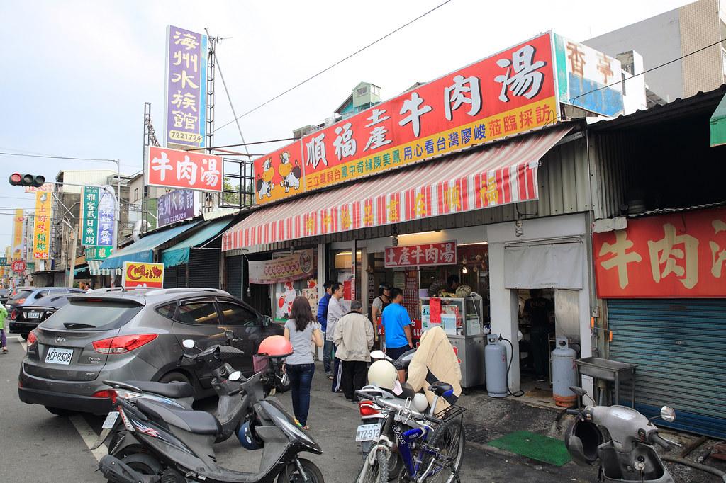 20141109佳里順福土產牛肉湯 (1)