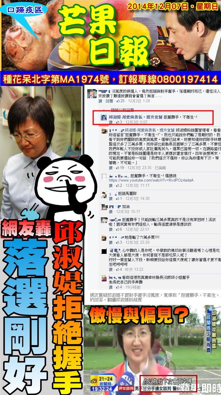 141207芒果日報--藍教語錄--邱淑媞拒絕握手,網友轟落選剛好
