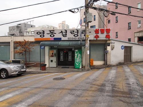 永東ソルロンタン(ヨンドンソルロンタン / 영동설렁탕)
