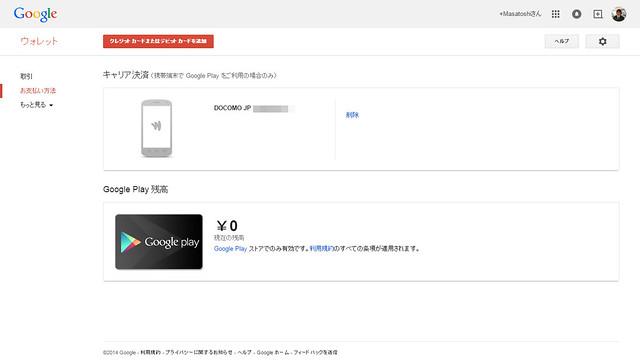 googlewallet01