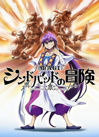 Magi Adventure Of Sinbad - Magi: Adventure Of Sinbad | Magi: Adventure Of Sindbad (2014) 2014 Poster