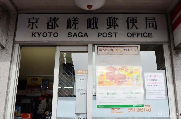 京都嵯峨郵便局02.jpg