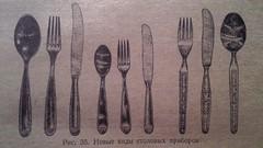 sketch(0.0), fork(1.0), spoon(1.0), tool(1.0), tableware(1.0), drawing(1.0), cutlery(1.0),