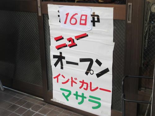 マサラ(中村橋)