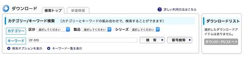 検索ボックスで、自分が利用しているPCの型番で検索