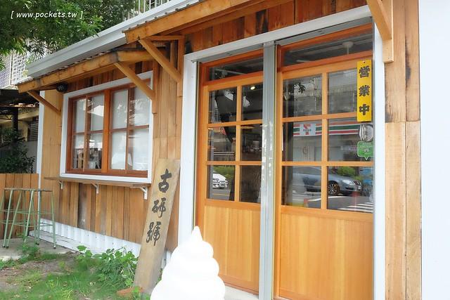 28958500020 0df9dd8e56 z - 古研號 Gu-Yen-House:老宅改建霜淇淋專賣店,鄰近黎明新村和鹽與胡椒,有賣霜淇淋、甜點和飲料