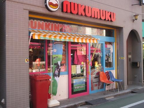 nukumuku(中村橋)
