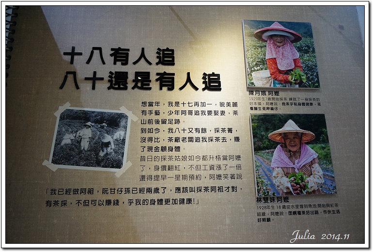 日月老茶廠、三育、廖鄉長~ (11)
