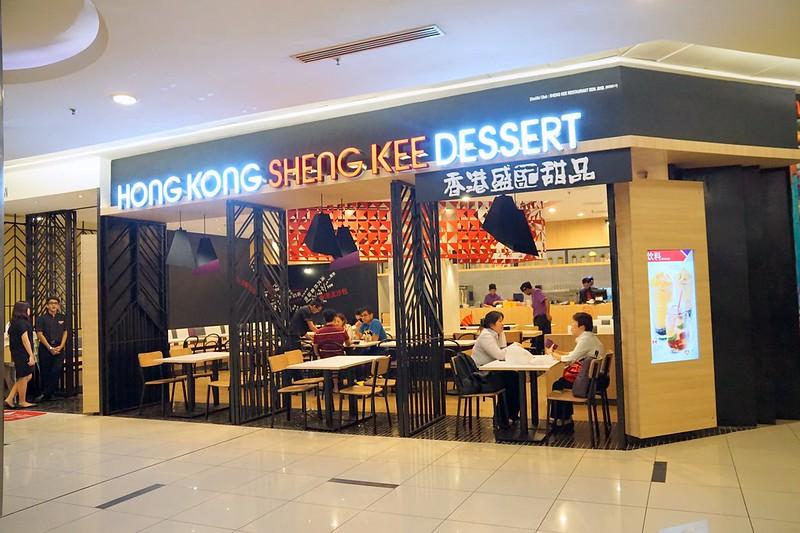 dim sum at sheng kee dessert -002