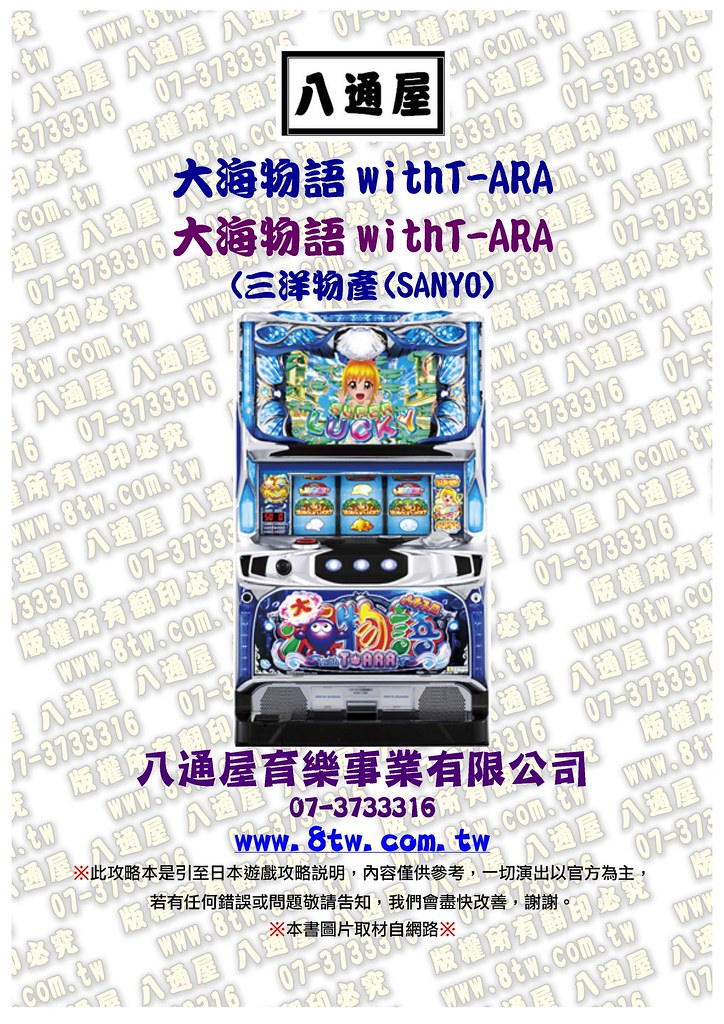 S0241大海物語T-ARA  中文版攻略_Page_01