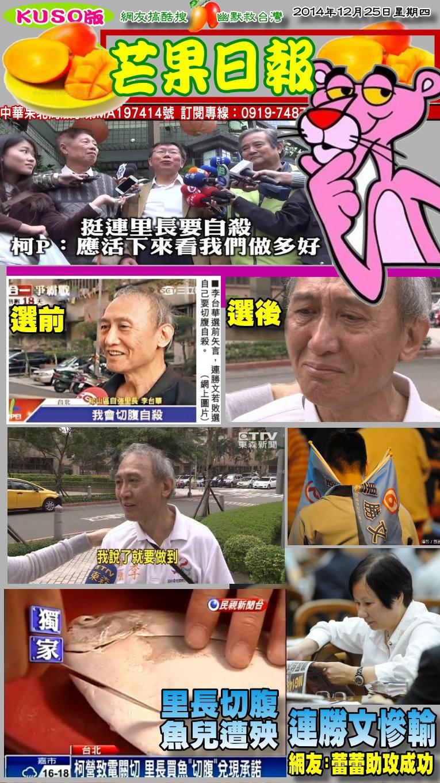 141225芒果日報--惡搞貼圖--選前嗆選輸切腹,選輸切魚來替罪