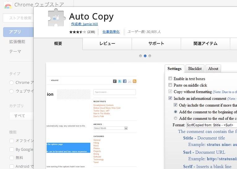 Auto_Copy_-_Chrome_ウェブストア