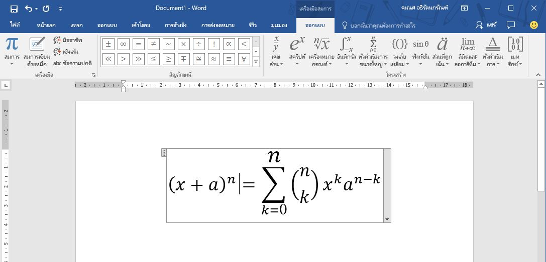 equation word 2016