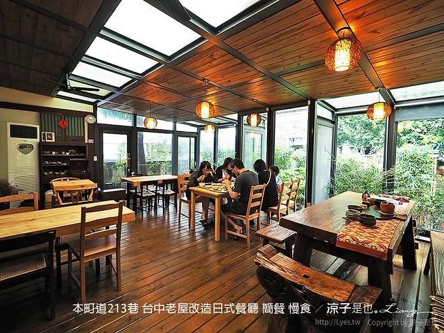 本町道213巷 台中老屋改造日式餐廳 簡餐 慢食 44