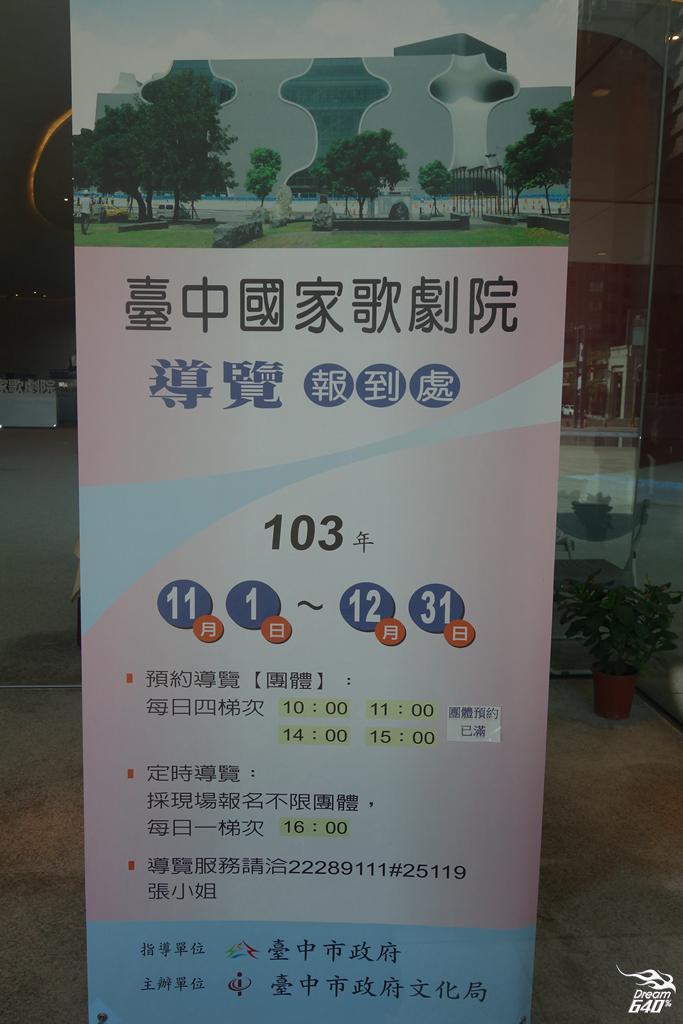 臺中國家歌劇院01