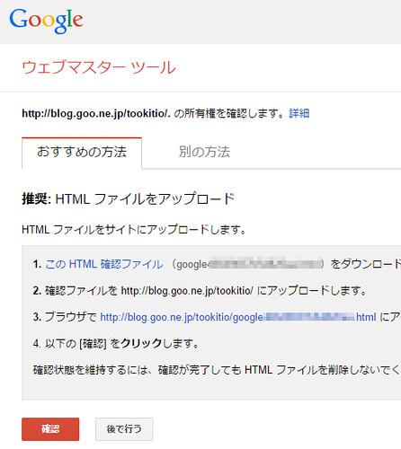 20141229_google_webmastertool