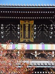 Kyoto - Konkaikōmyōji 金戒光明寺