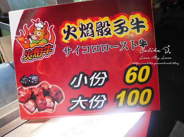 樂華夜市美食小吃 (6)