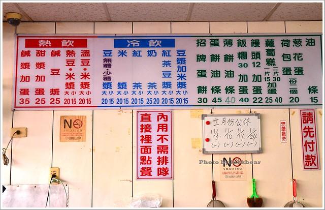 喜多士蛋餅豆漿011-DSC_6868