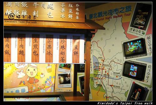台北探索館 (8)