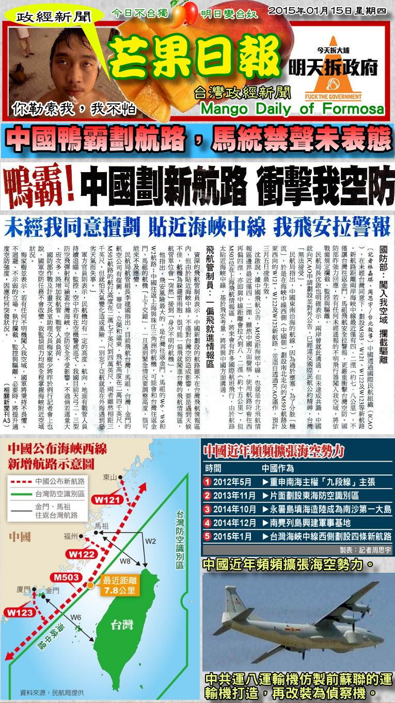 150115芒果日報--政經新聞--中國壓霸劃航路,馬統禁聲未表態