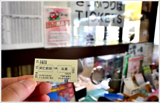 秋田內陸縱貫鐵道001-DSC_4108