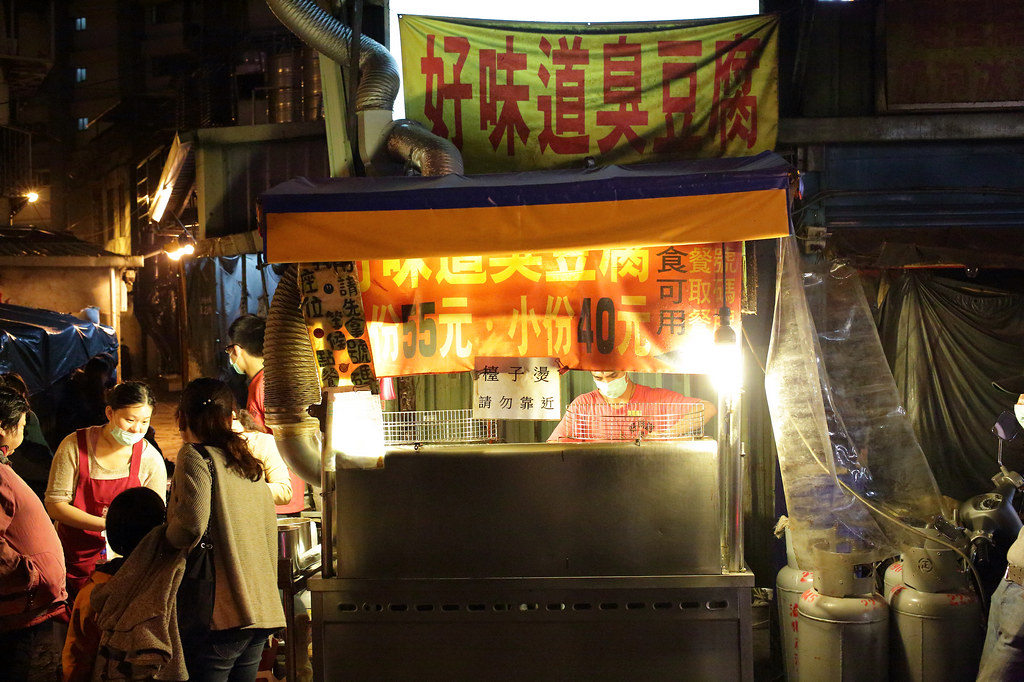 20141210-2板橋-好味道臭豆腐 (1)
