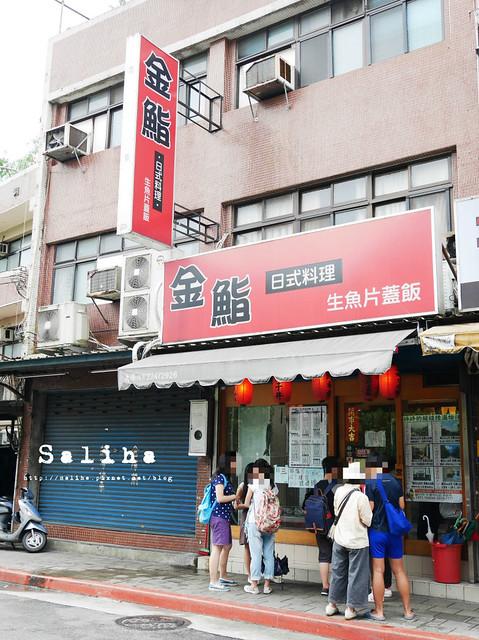 金鰭生魚片丼 (25)