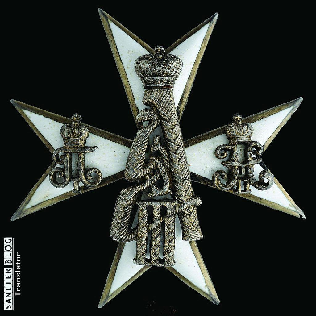 俄罗斯帝国军徽39