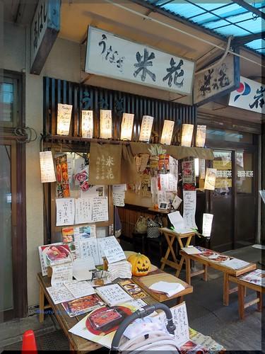 Photo:2014-10-14_築地記録帳_場内:うなぎ米花 牡蠣フライが前回に引き続きかぶりましたがOK_05 By:logtaka