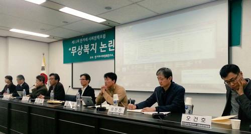 20141211_토론회_무상복지논쟁 (6)