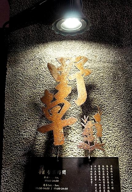 台北古亭野草居酒屋03