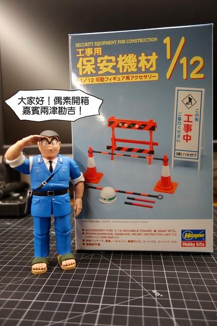 【玩具人urh28投稿】1/12工事用保安機材(可動Figure用配件)-惡搞開箱文