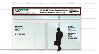 JR EAST Travel Service Center (Image)