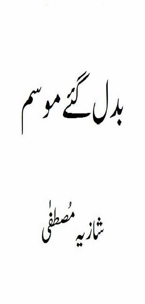 Badal Gaye Mausam is a very well written complex script novel by Shazia Mustafa which depicts normal emotions and behaviour of human like love hate greed power and fear , Shazia Mustafa is a very famous and popular specialy among female readers