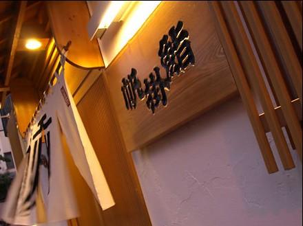 hokake-sushi-entrance