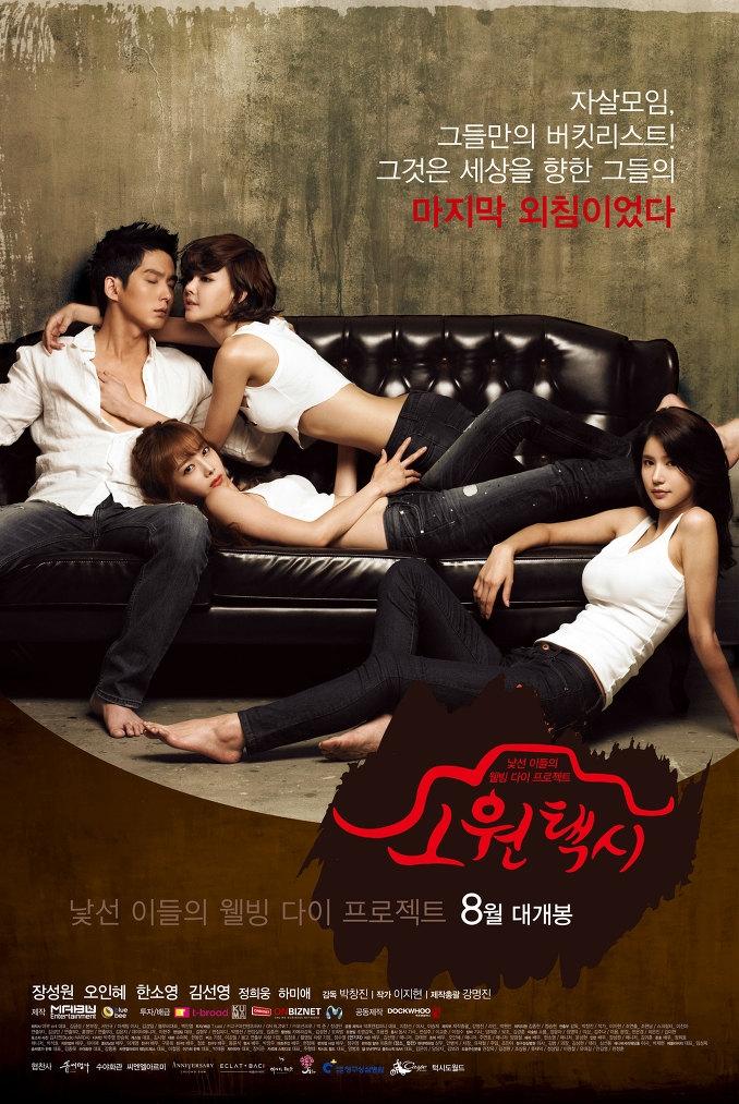 Phim Cấp 3 Hàn Quốc - Secret Travel (2013)