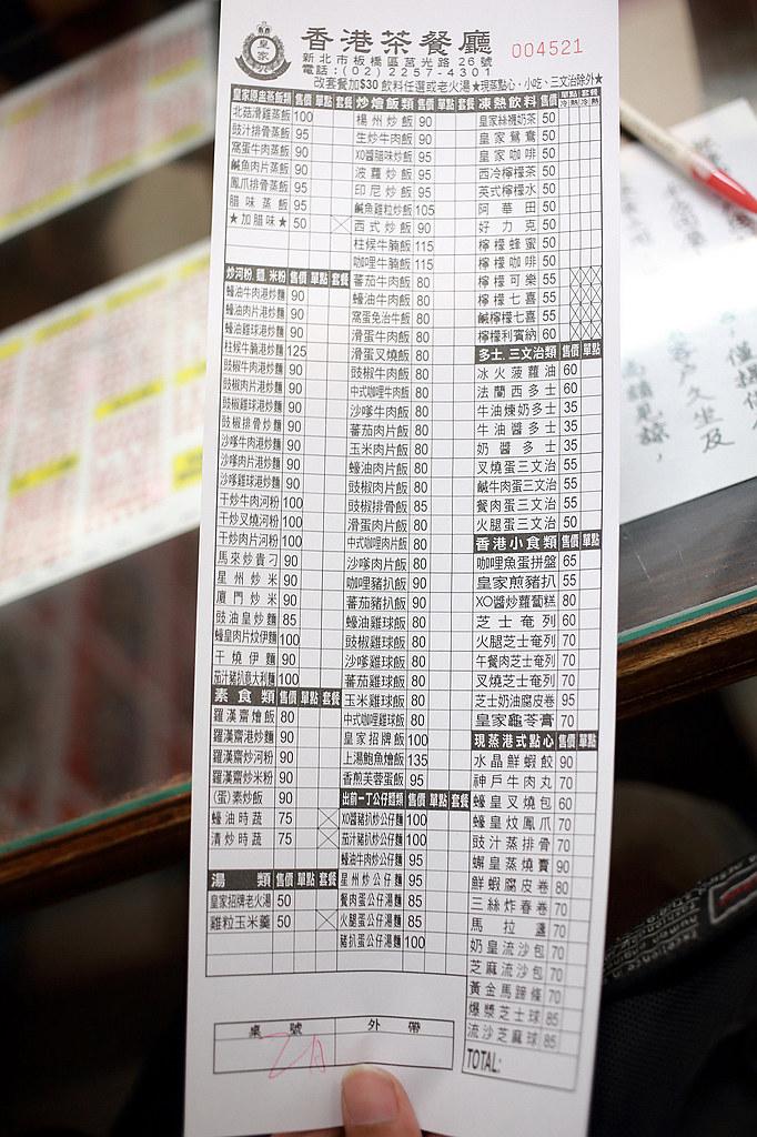 20141023-29板橋-皇家香港茶餐廳 (7)