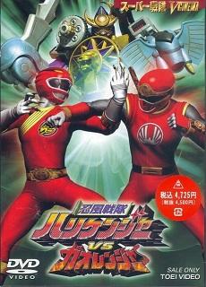 Ninpuu Sentai Hurricaneger vs. Gaoranger - Ninpuu Sentai Hurricaneger vs Gaoranger