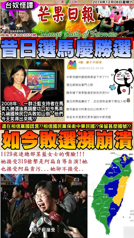 141205芒果日報--台奴怪譚--昔日選馬慶勝選,今日敗選瀕崩潰