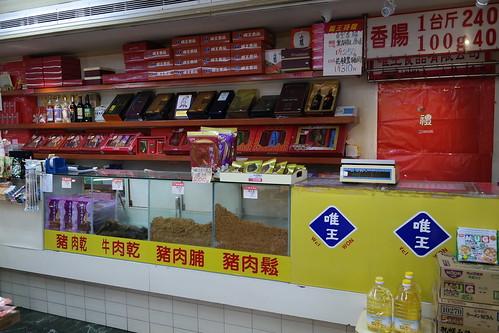 高雄唯王食品伴手禮-肉品禮盒:肉鬆、肉乾、臘腸開箱 (1)