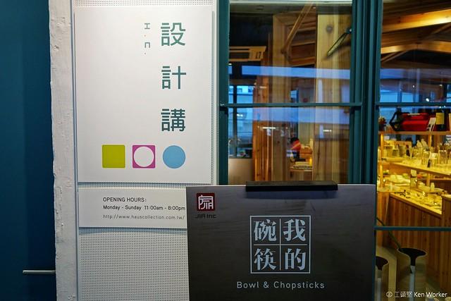 2014香港美酒佳餚巡禮_018
