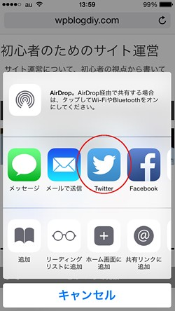 smartphonetwitter002