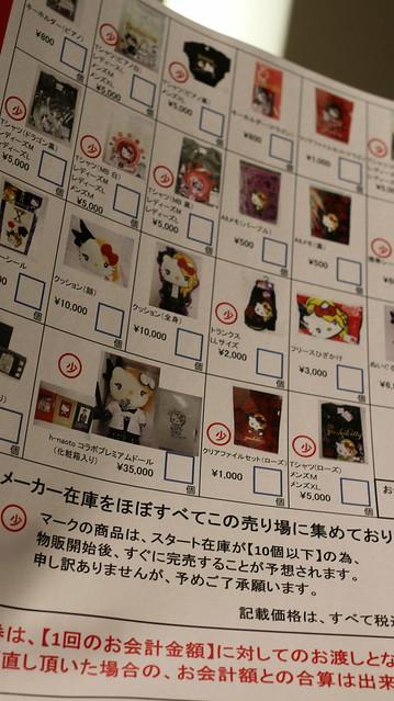 サンリオピューロランド YOSHIKI meets Hello Kitty