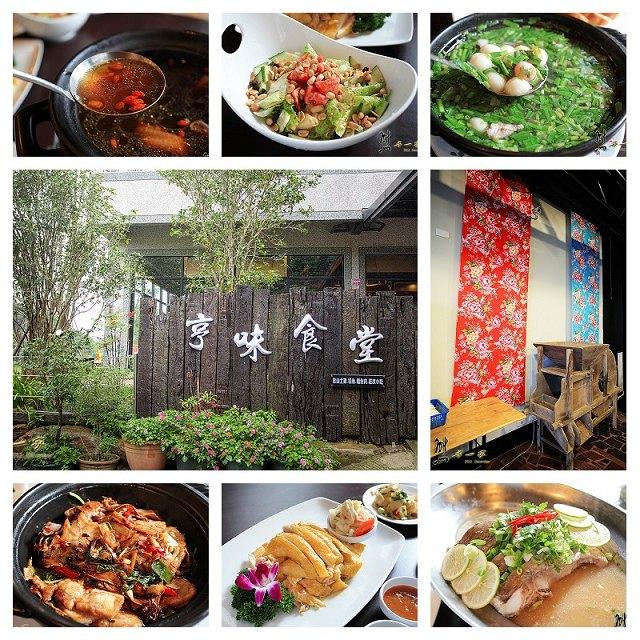 [桃園龍潭石門美食]亨味食堂餐廳|有兒童遊戲區