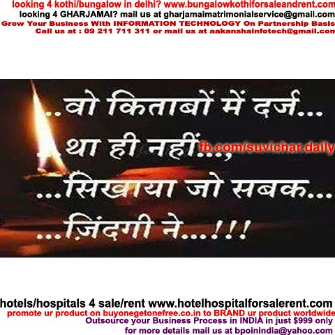 Life Lessons Quotes In Hindi A Photo On Flickriver