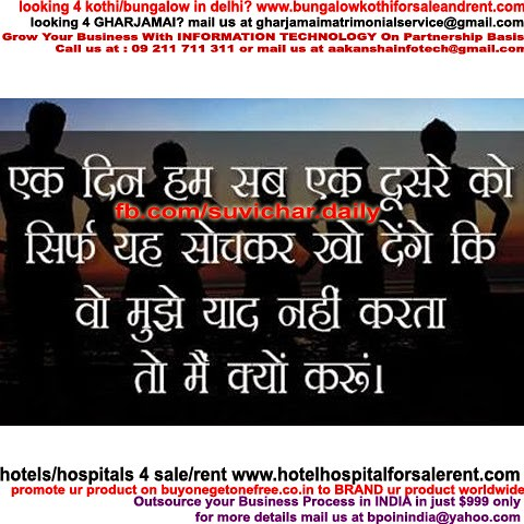 Quotes On Trust In A Relationship In Hindi - Brainy Quotes