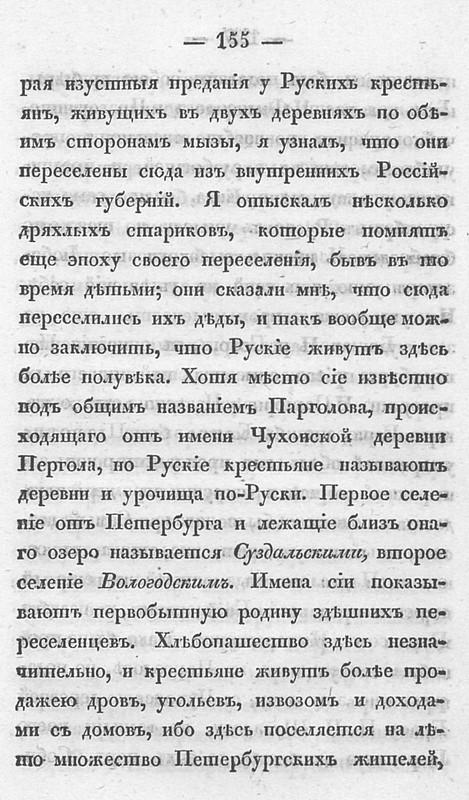 1830. Сочинения Фаддея Булгарина. - 2-е изд., испр. Ч. 1-12. - Ч. 11 155