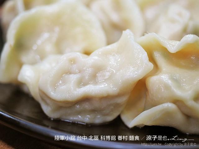 陸軍小館 台中 北區 科博館 眷村 麵食 7